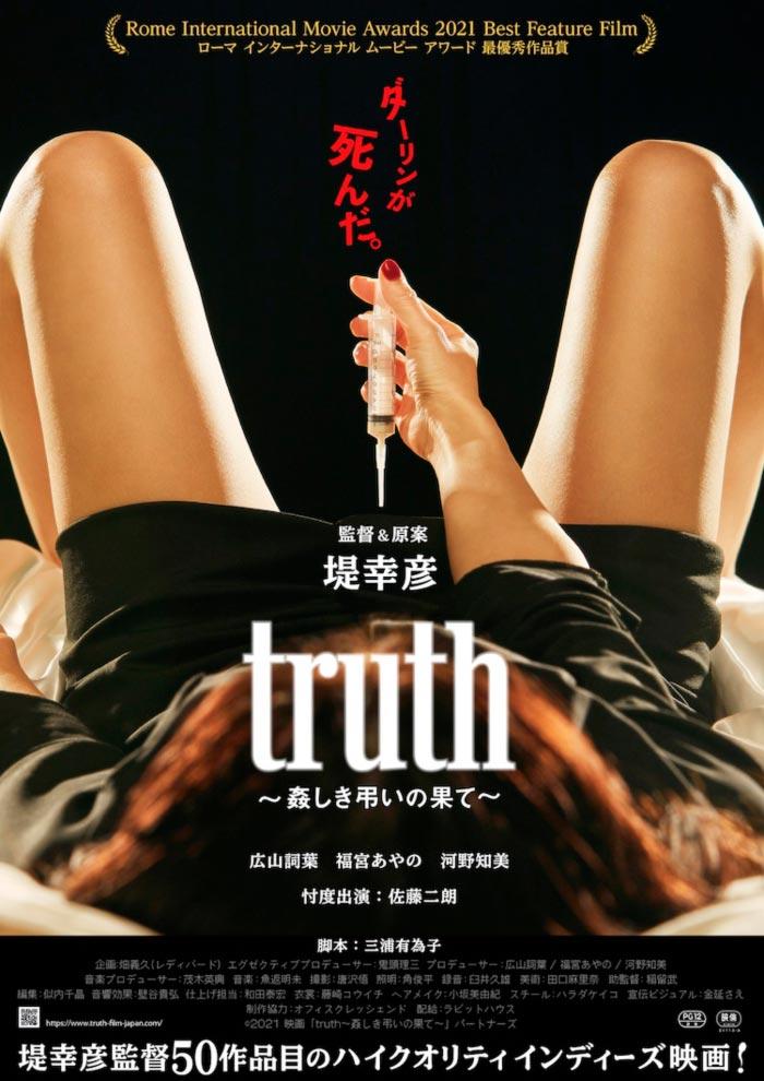 Truth ~Kashimashiki Tomurai no Hate~ film - Yukihiko Tsutsumi - poster