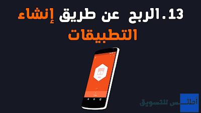 13.الربح من الانترنت عن طريق إنشاء التطبيقات