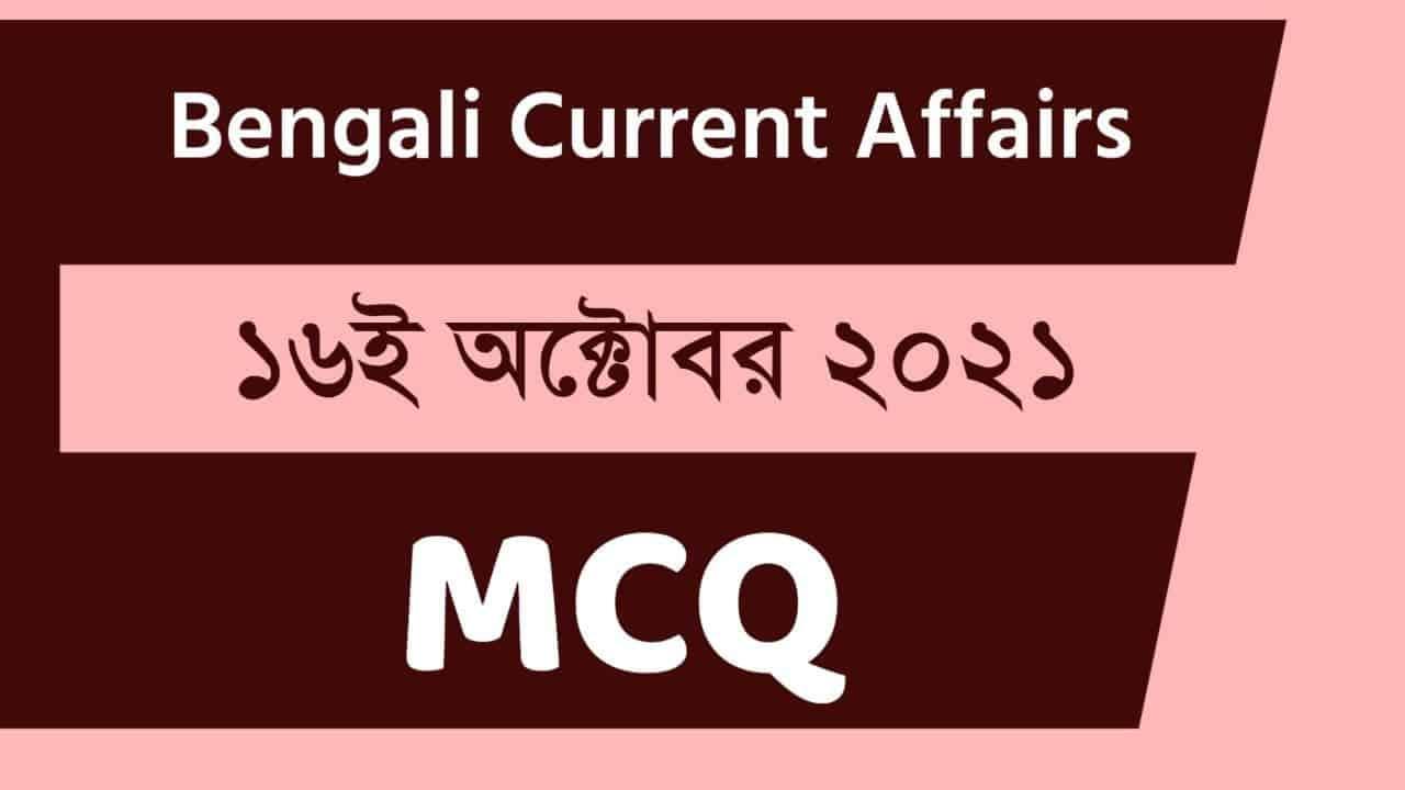 16th October Bengali Current Affairs 2021