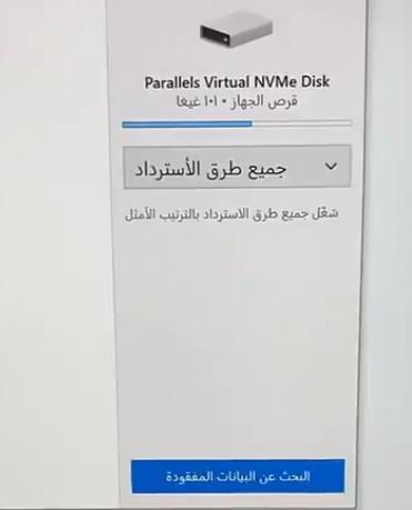 اسهل طريقة استرجاع الملفات والصور والفيديوهات التي تم حذفها من علي اَيفون والايباد 2021