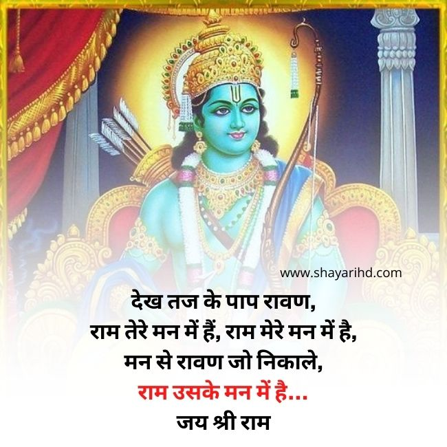 Jay Shree Ram Status In Hindi