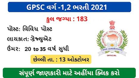 GPSC વર્ગ -1,2 ભરતી 2021 @gpsc.gujarat.gov.in