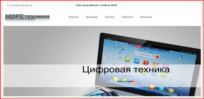 [МОШЕННИКИ] sea-teh.ru – Отзывы, развод, лохотрон! Фальшивый магазин