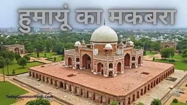 Humayun-Ka-Makabara-Delhi