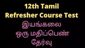 12th Tamil Refresher Course Test 3