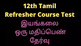 12th Tamil Refresher Course online Test 1