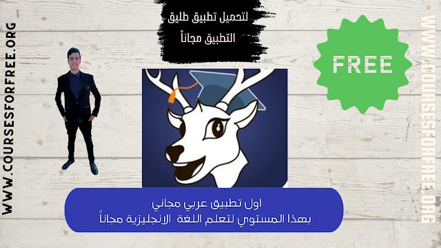 تحميل تطبيق Taleek لتعلم اللغة الانجليزية بطلاقة