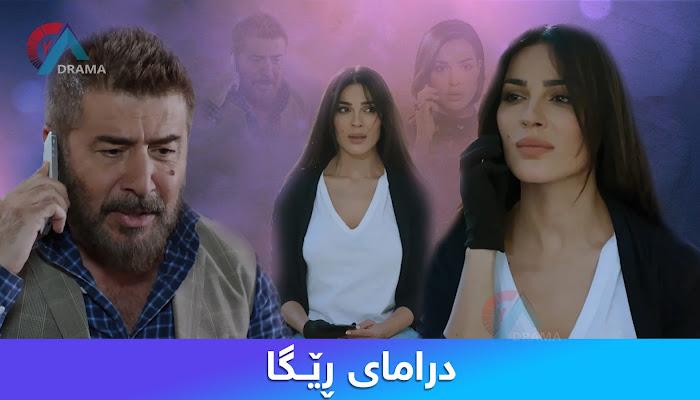 Dramay Rega Alqay 13