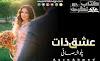 Ishq Zaat Romantic Novel By Palwasha Safi