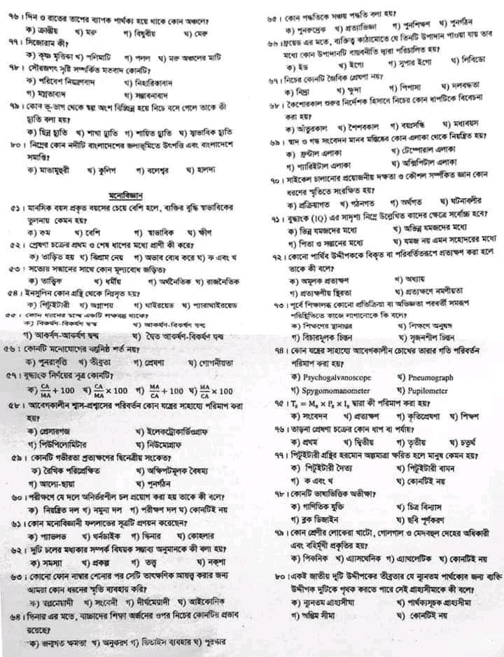 রাবি(রাজশাহী বিশ্ববিদ্যালয়) ভর্তি পরীক্ষার প্রশ্ন ও সমাধান ২০২১ ( অ বিজ্ঞান বাংলা,জিকে)   Ru (Rajshahi University) Question And Solution 2021 PDF