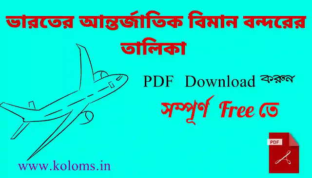 List Of International Airports In India PDF