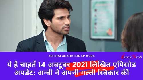 Yeh-Hain-Chahatein-14-September-2021-written-update