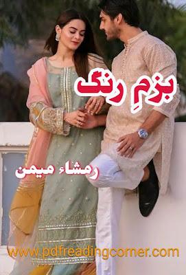 Bazam e Rang By Rimsha Memon - PDF Book
