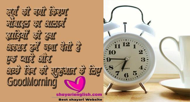 BEST GOOD MORNING SHAYARI IN ENGLISH AND HINDI FOR WHATSAPP