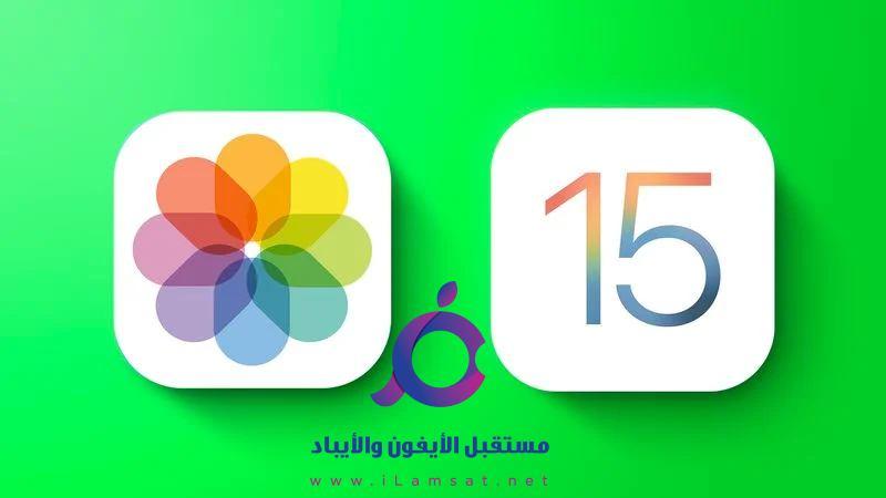 يؤدي خطأ رسائل iOS 15 إلى حذف الصور المحفوظة