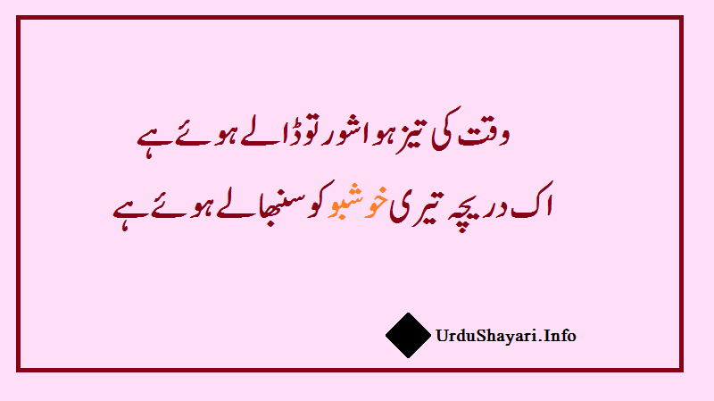 Waqt ki Taiz Hawa -Heart Touching Poetry in urdu 2 lines sms status