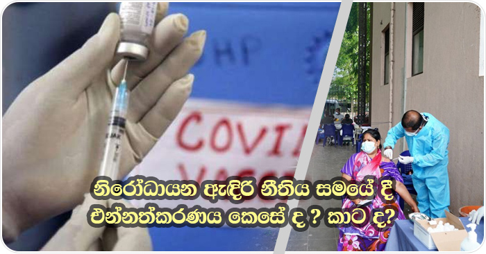 vaccine program during curfew period