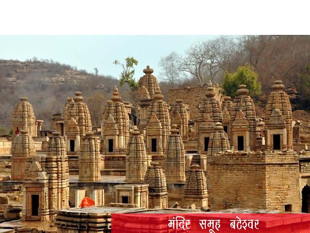 मंदिर समूह, बटेश्वर Batteshwar Temple