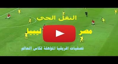 مشاهدة مباراة ليبيا ومصر بث مباشر يلا كورة اليوم في تصفيات افريقيا المؤهلة لكأس العالم