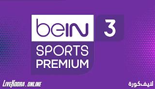 مشاهدة قناة بي ان سبورت بريميوم 3 بث مباشر بدون تقطيع beIN Sports 3 HD Premium Live
