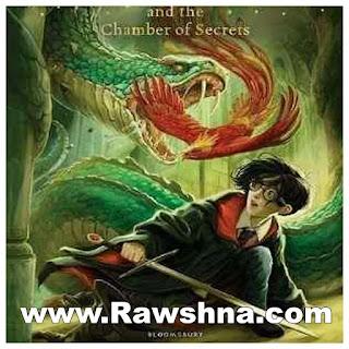 روايات إنجليزية   الرواية الاولى  روايات هاري بوتر    Harry Potter