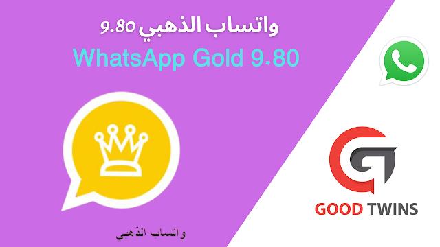 تحميل واتساب الذهبي 9.80 اخر اصدار 2021 تحديث يومي