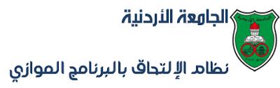 اسعار مصاريف الموازي في الجامعة الاردنية لعام 1443