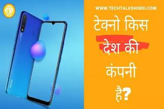टेक्नो मोबाइल कंपनी कहा की है इस कंपनी का मालिक कौन है | Techno Mobile Company Kaha Ki Hai