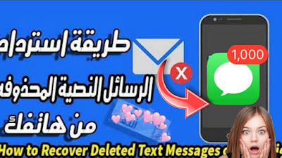 Retrieve deleted messages from the phone