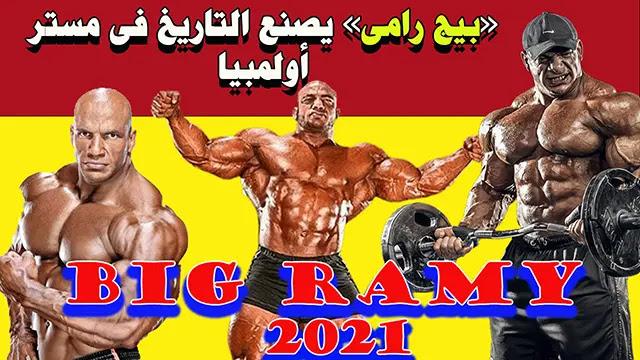 «بيج رامى» يصنع التاريخ فى مستر أولمبيا