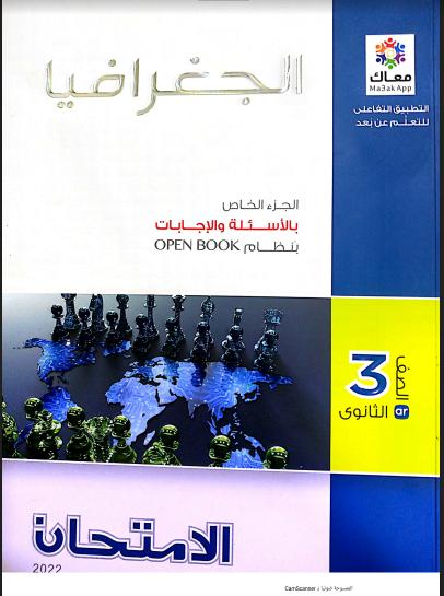 تحميل كتاب الامتحان في الجغرافيا كتاب الاسئلة بنظام الاوبن بوك للصف الثالث الثانوي 2022 pdf