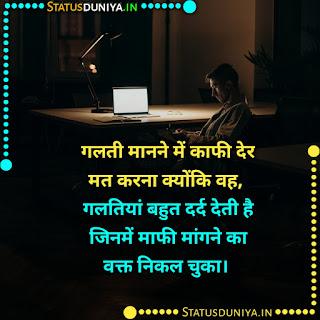 Galti Ka Ehsaas Status Images Hindi, गलती मानने में काफी देर मत करना क्योंकि वह, गलतियां बहुत दर्द देती है जिनमें माफी मांगने का वक्त निकल चुका।