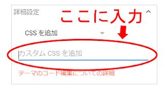 テーマデザイナーからのCSS追加手順その4_カスタムCSSを追加
