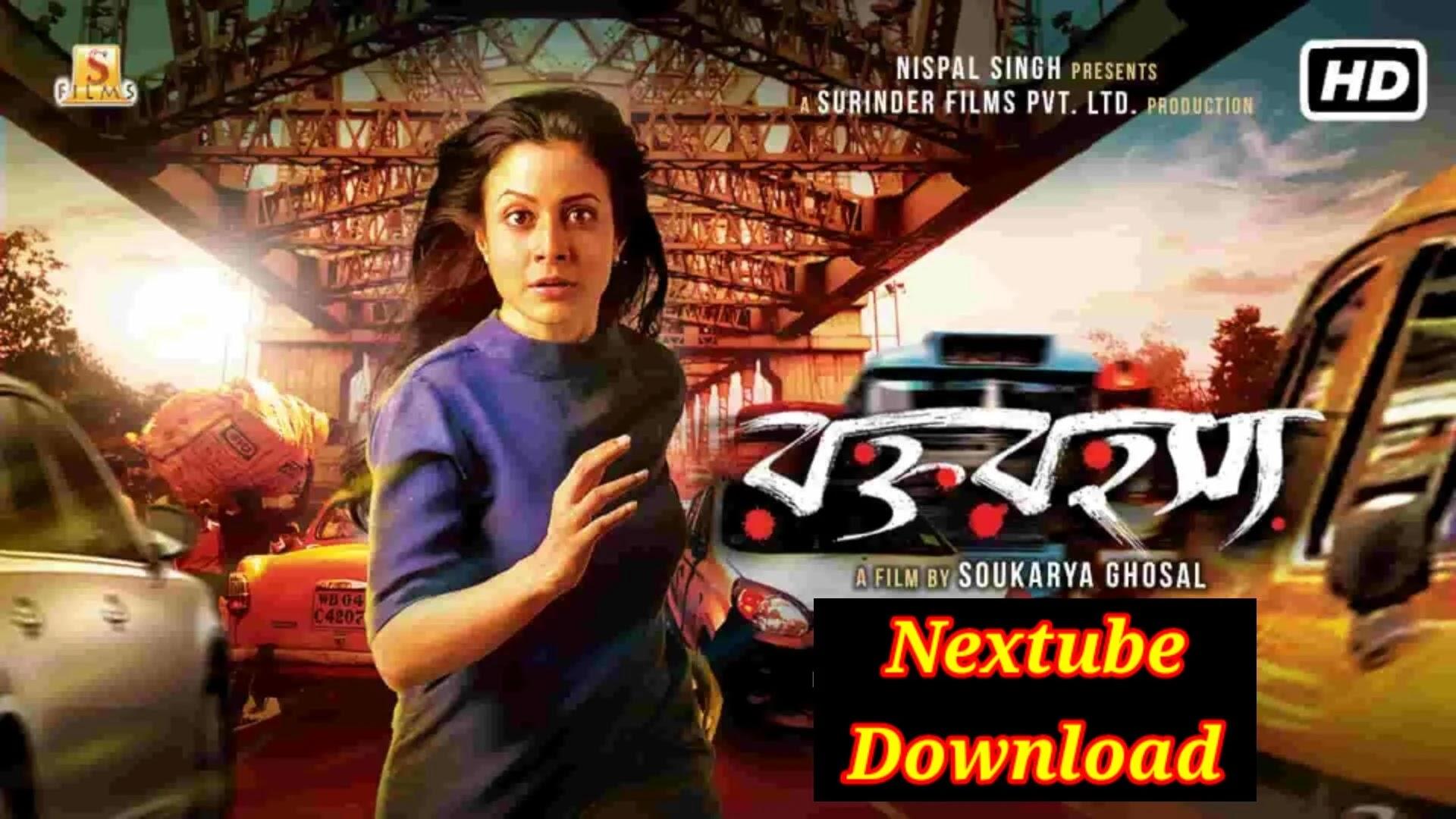 Rawkto Rawhoshyo Full Movie Download Filmywap