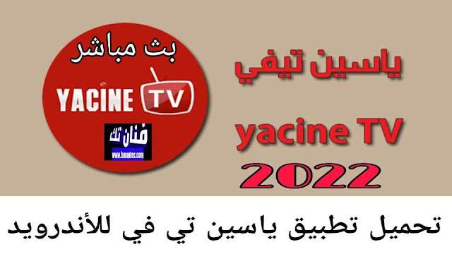 تحميل تطبيق ياسين تيفي Yacine Tv 2022 نسخة بريميوم بدون إعلانات
