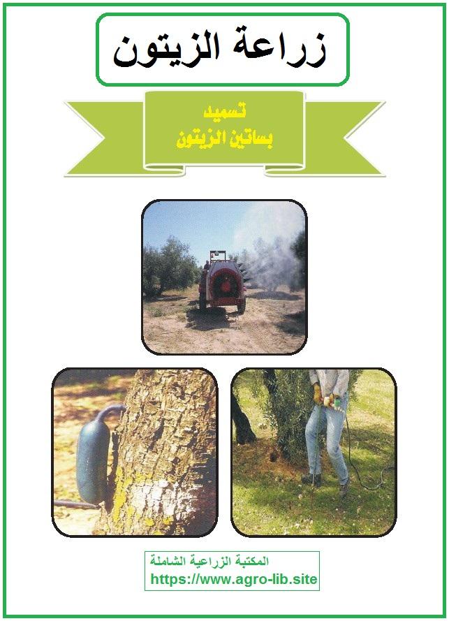كتاب : زراعة الزيتون - تسميد بساتين الزيتون -