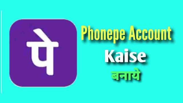 Phonepe Account Kaise Banaye? फोनपे अकाउंट बनाने का तरीका - Phonepe Par Account Kaise Banaye