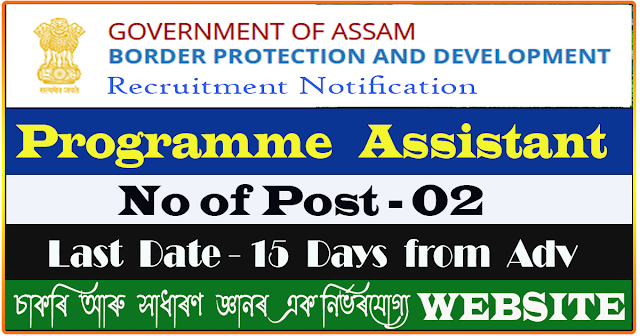 Border Protection Assam Programme Assistant Recruitment 2021