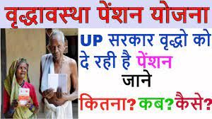 UP Vridha Penion Yojana 2021 : वृद्धा पेंशन योजना उत्तर प्रदेश
