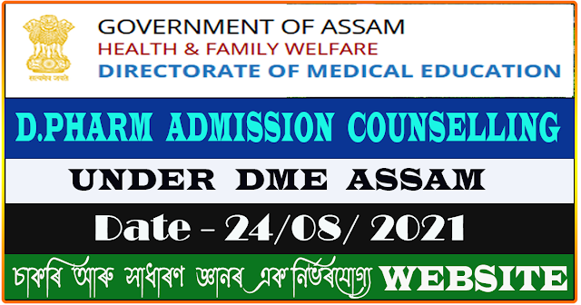 D Pharm Admission Second Round Counselling 2021 -  DME Assam
