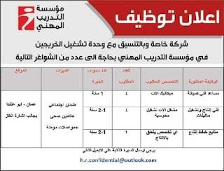 اعلان توظيف للعمل في شركة خاصه بالتعاون مع مؤسسة التدريب المهني في عمان.