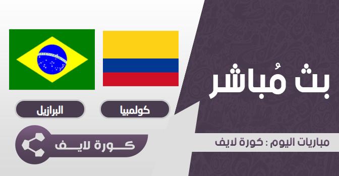 كولمبيا  والبرازيل