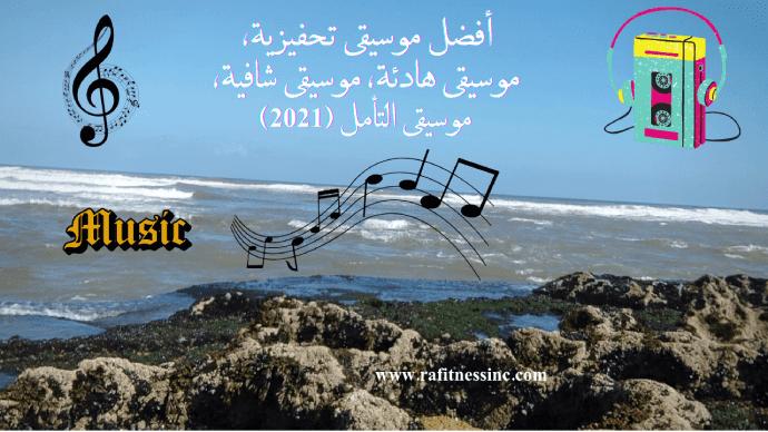 أفضل موسيقى تحفيزية، موسيقى هادئة، موسيقى شافية، موسيقى التأمل (2021)