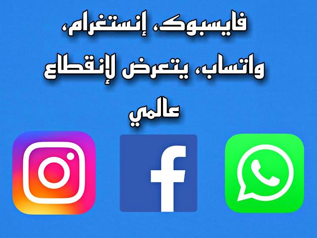 تعطل فيسبوك: هل يوجد مشكلة في الفيس بوك الآن