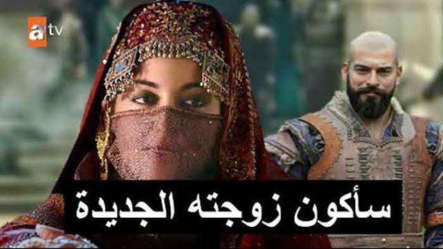 اعلان بطلة الموسم الثالث مسلسل المؤسس عثمان الجديدة الحلقة 65