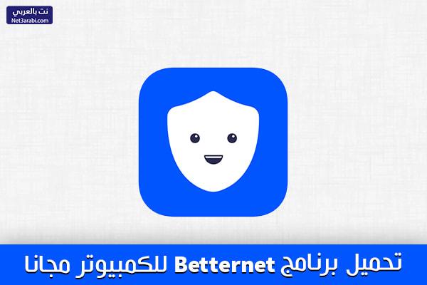 تحميل برنامج Betternet للكمبيوتر مجانا لفتح المواقع المحجوبة