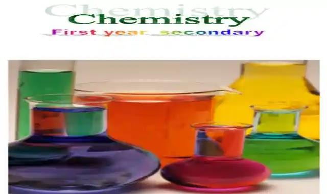 اكبر واقوى مذكرة كيمياء لغات Chemistry sec 1 للصف الاول الثانوى الترم الاول 2022