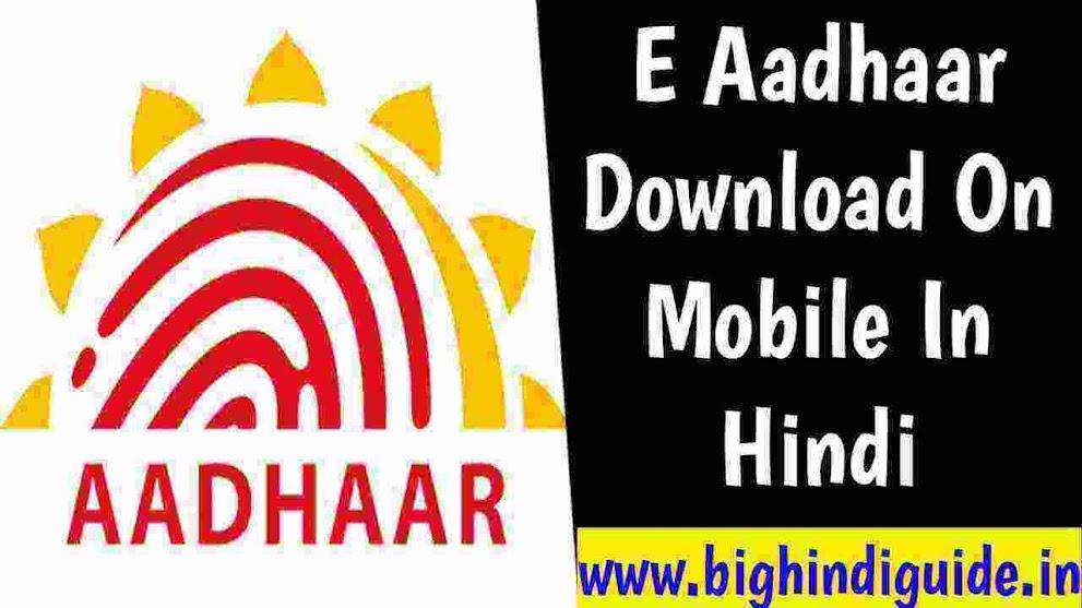 E Aadhaar Download Online In Hindi - आधार कार्ड पीडीएफ ऑनलाइन डाउनलोड कैसे करे 2021?