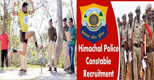 हिमाचल में कब होगी पुलिस कांस्टेबल भर्ती की शारीरिक दक्षता परीक्षा, यहां पढ़ें रिपोर्ट