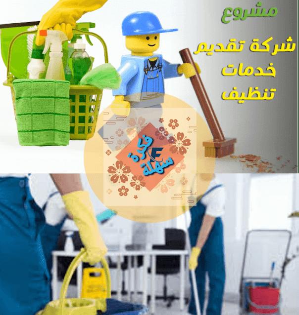دراسة جدوى  مشروع شركة تنظيف cleaning project